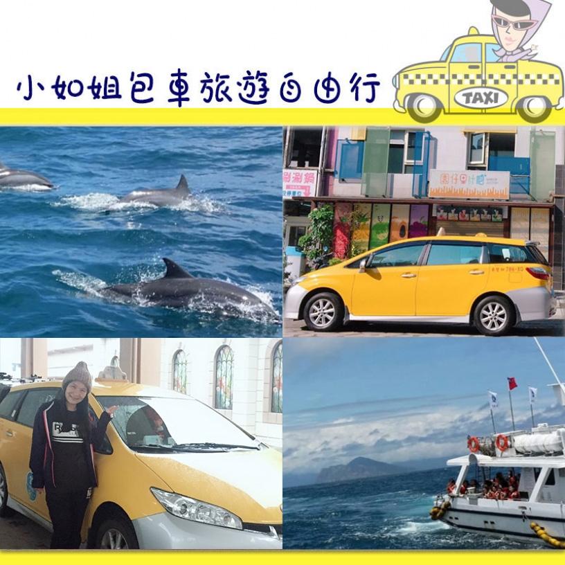 小如姐台灣宜蘭包車旅遊自由行