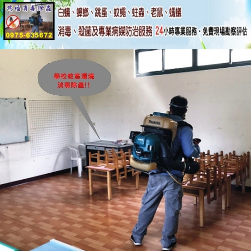 鴻福環保消毒除蟲公司