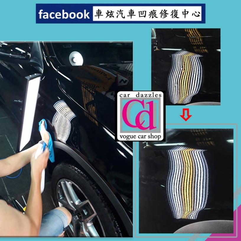 車炫汽車凹痕修復中心
