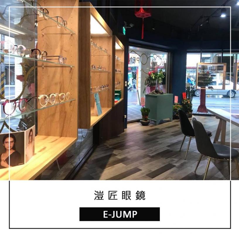 溰匠眼鏡E-JUMP