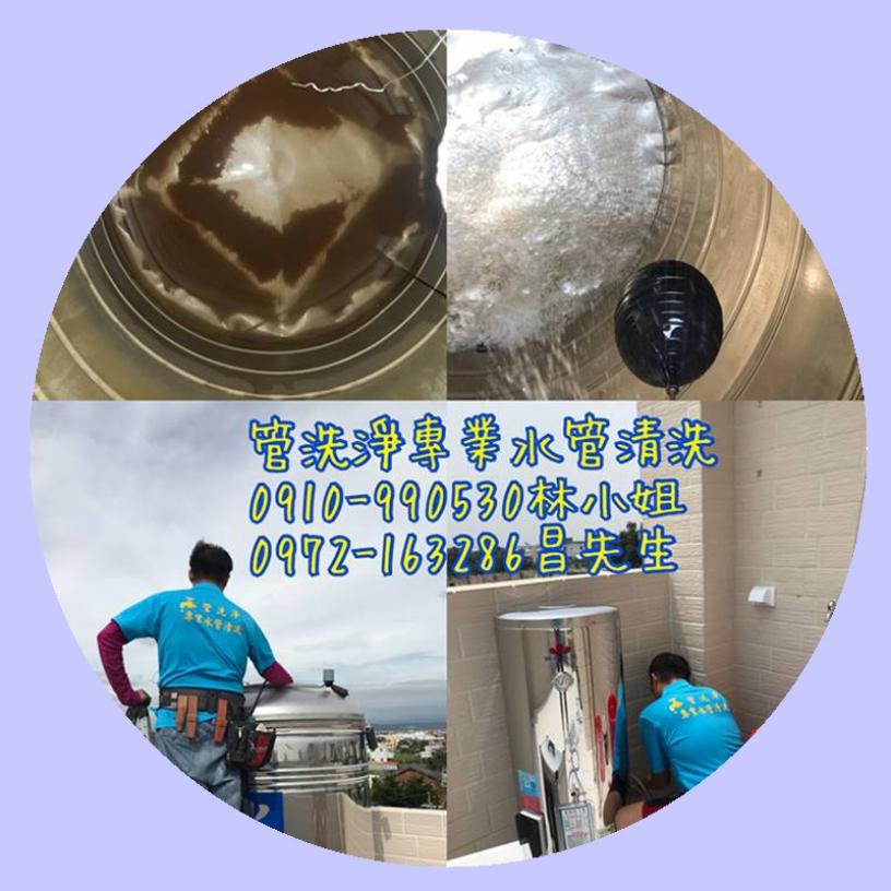 管洗淨高週波水管清洗錩宏水電工程