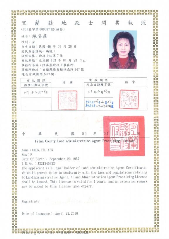 陳姿燕地政士事務所