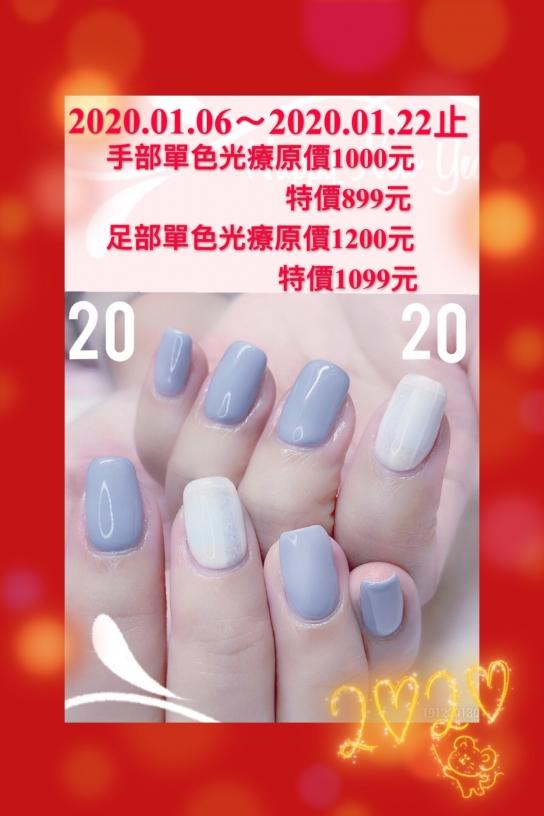新北市永和京都美甲美睫紋繡