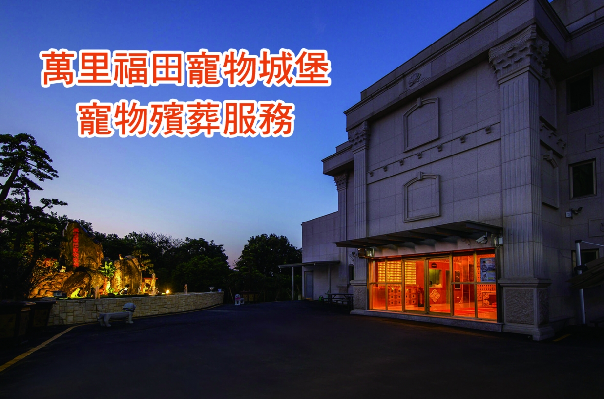 萬里福田寵物城堡