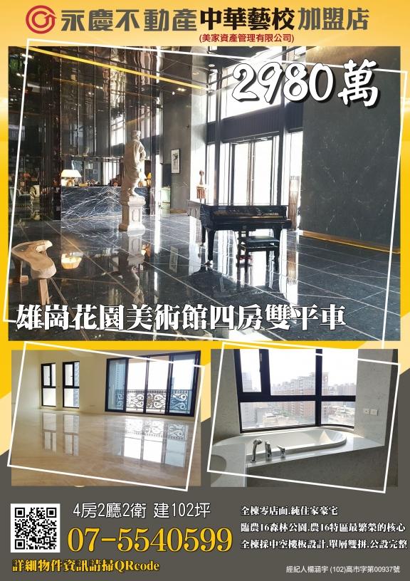 永慶不動產高雄中華藝校加盟店