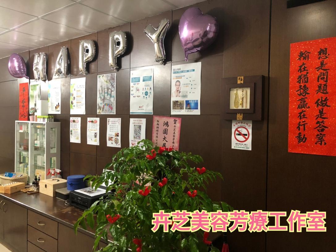 卉芝美容芳療工作室