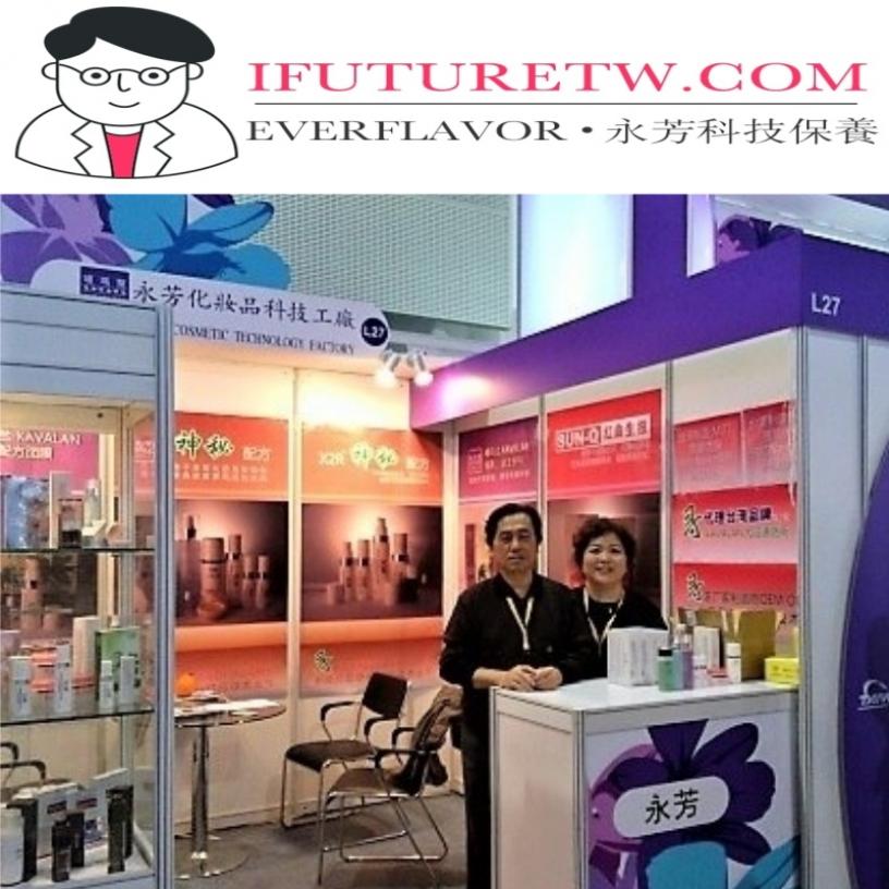 永芳化妝品科技工廠