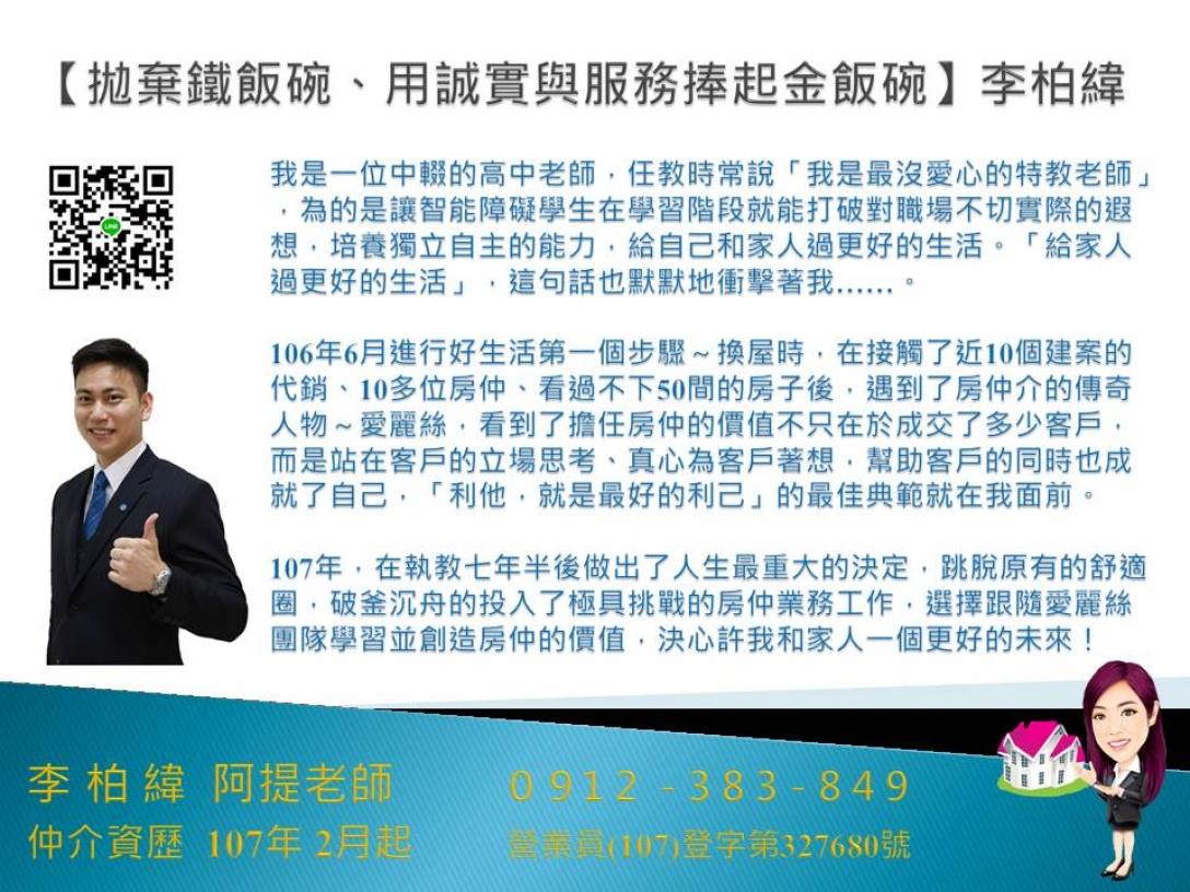 台慶不動產竹北高鐵文興加盟店