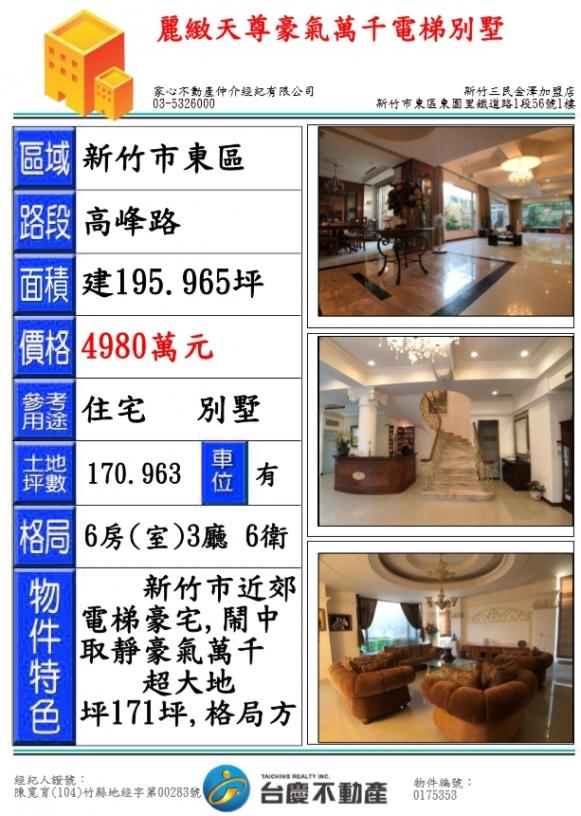台慶不動產新竹三民金澤加盟店