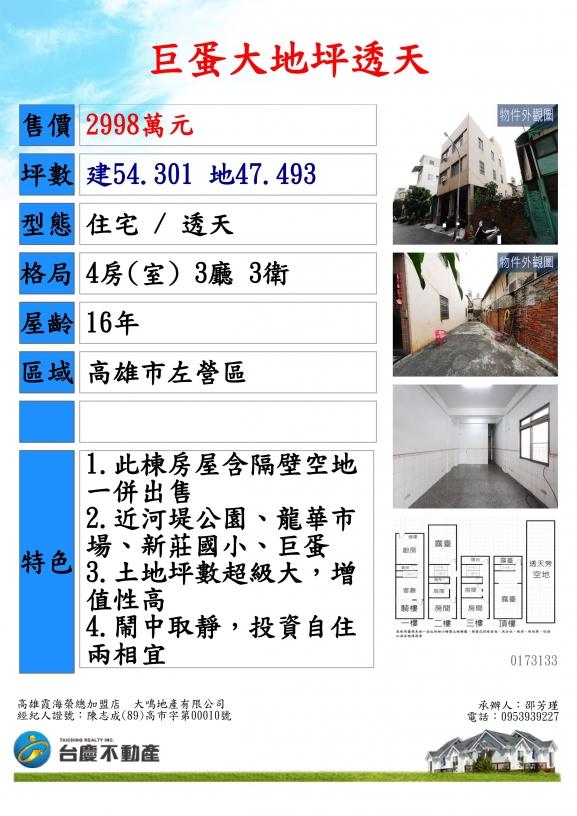 台慶不動產高雄霞海榮總加盟店