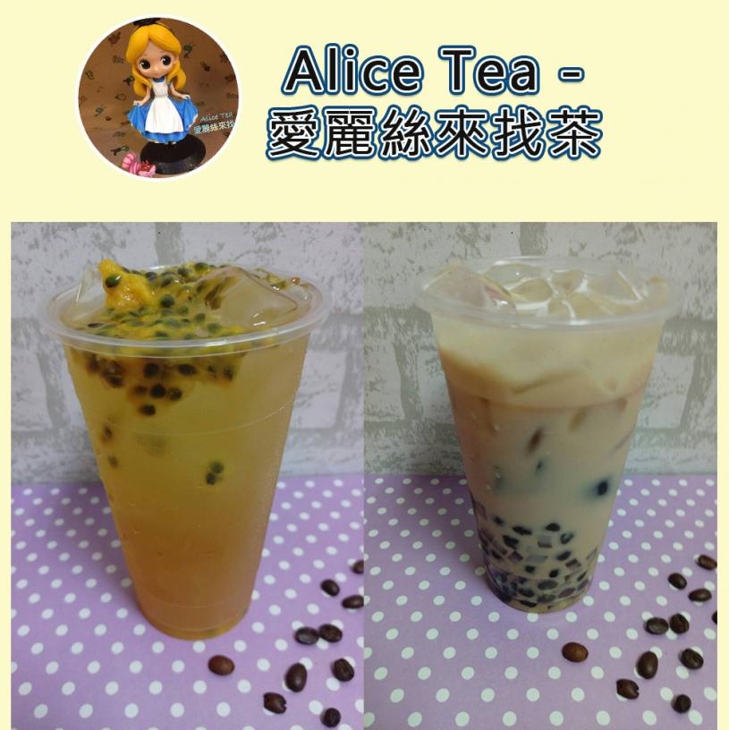 中和愛麗絲來找茶