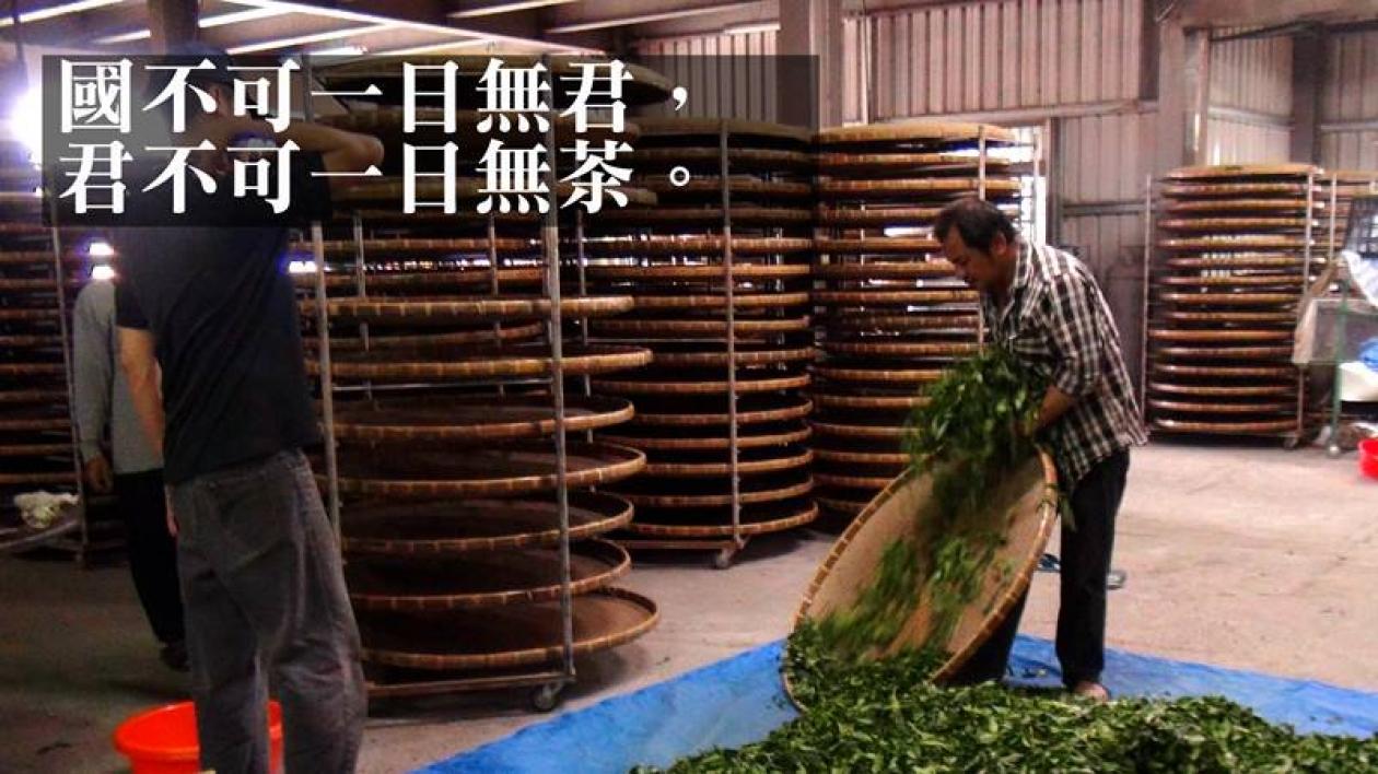 慈峰賴永富的茶