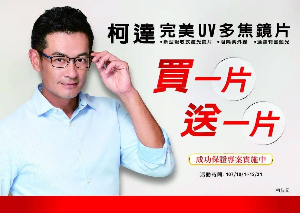 小林眼鏡新竹南大店-新竹市眼鏡