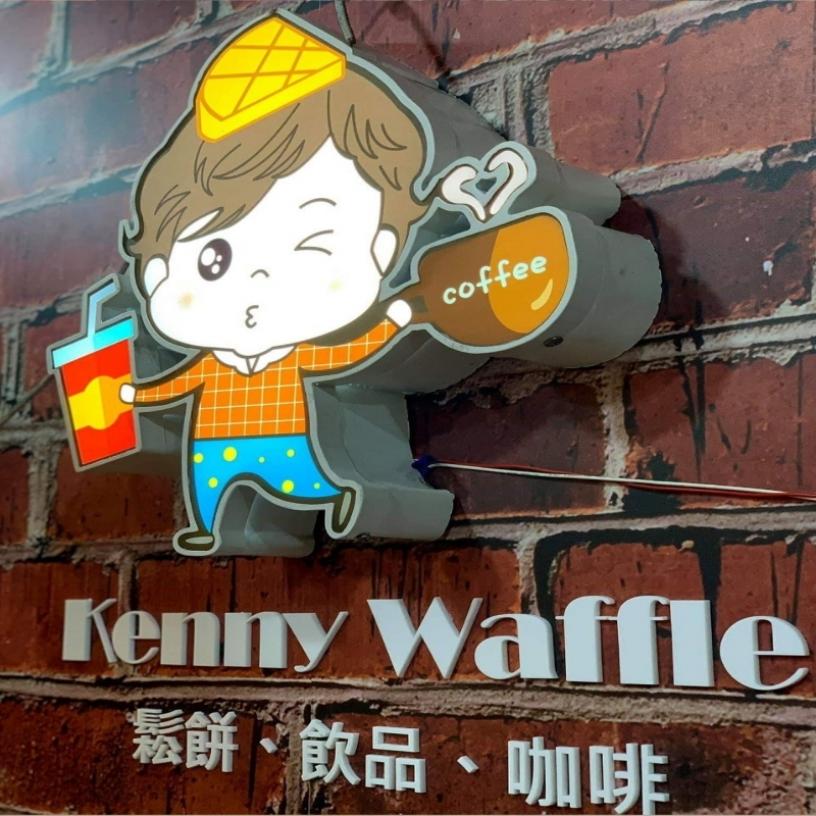 肯尼鬆餅飲品咖啡