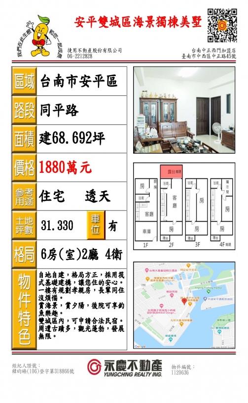 永慶不動產台南中正西門加盟店