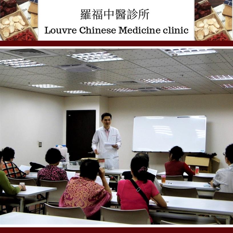 羅福中醫診所