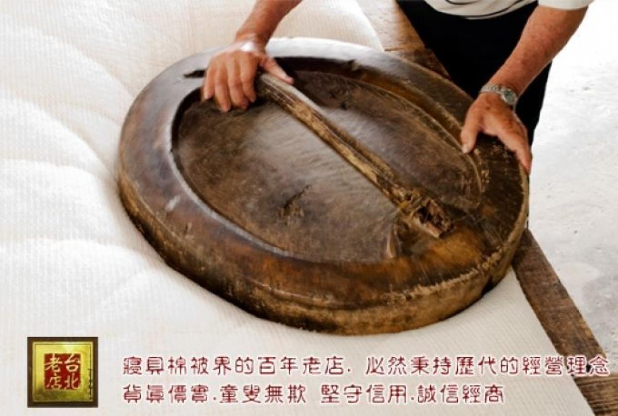 瑞成百年寢具店