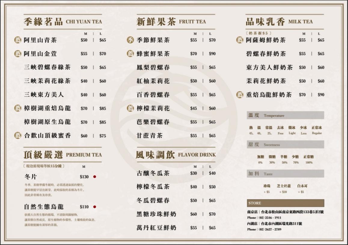 季緣O RI-RI TEA(南京店)