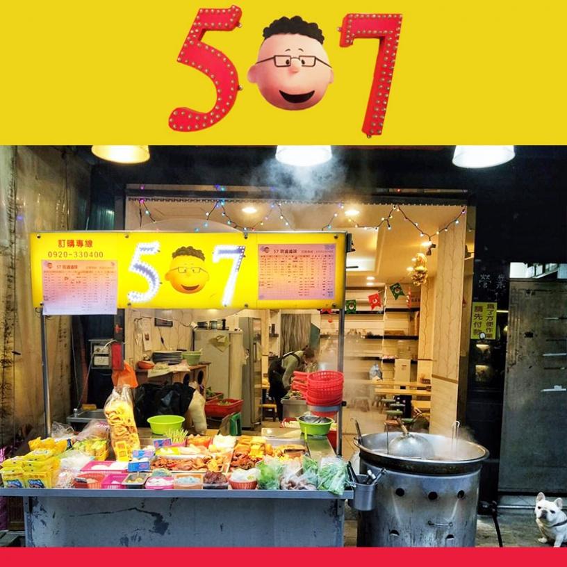 57現滷滷味