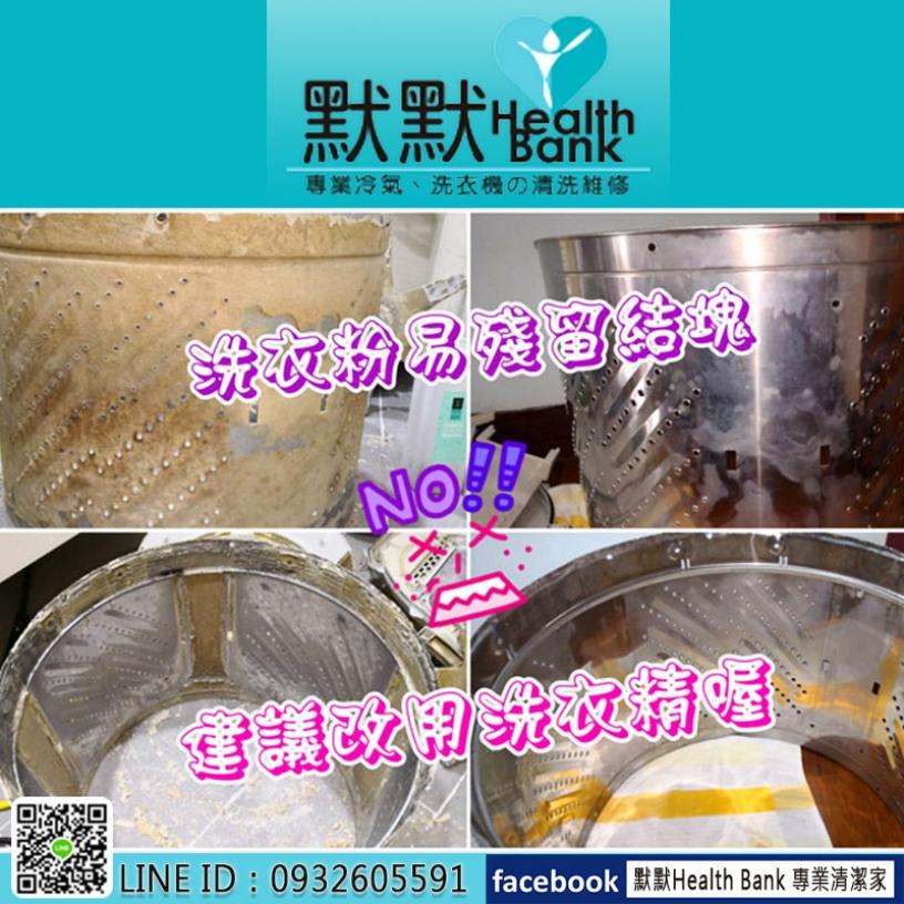 默默Health Bank專業清潔家