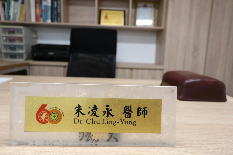 學德堂中醫診所