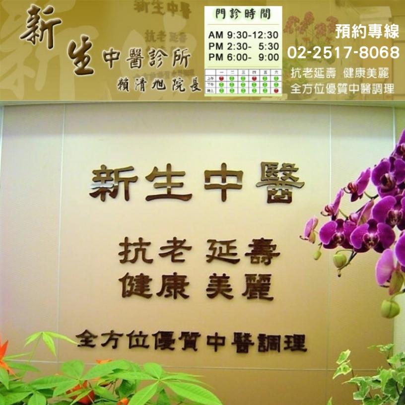 新生中醫診所
