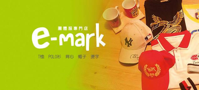 e-mark團體服-台北團體服製作推薦
