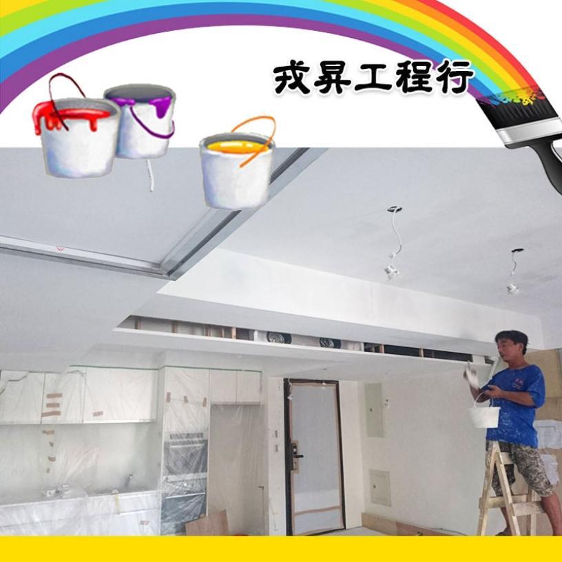 戎昇工程行