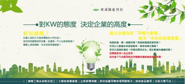 地涌綠能科技有限公司