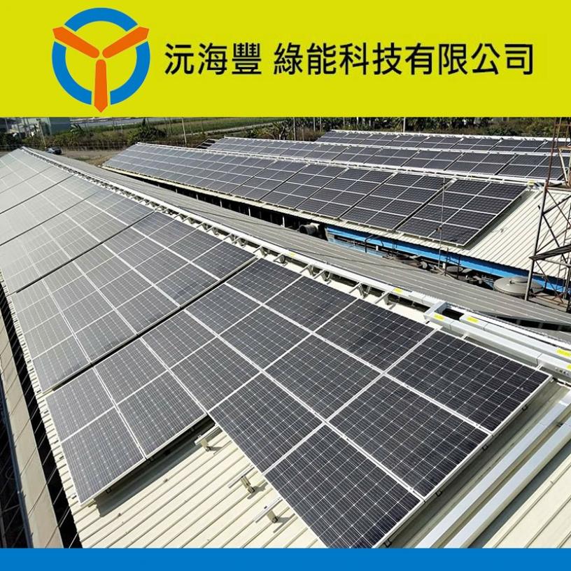 沅海豐綠能科技有限公司
