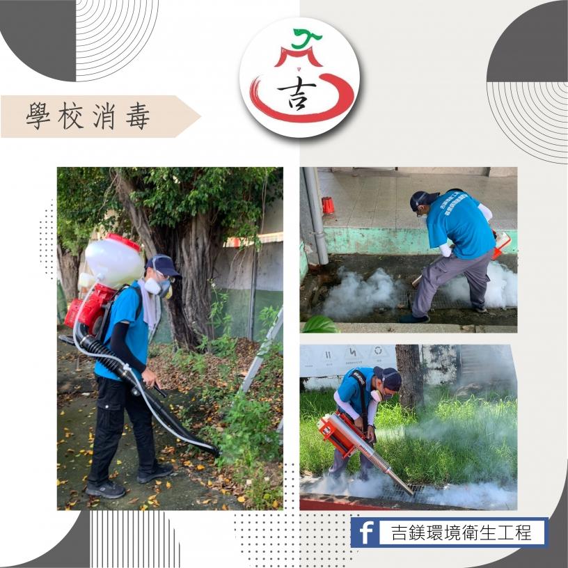 吉鎂環境衛生工程