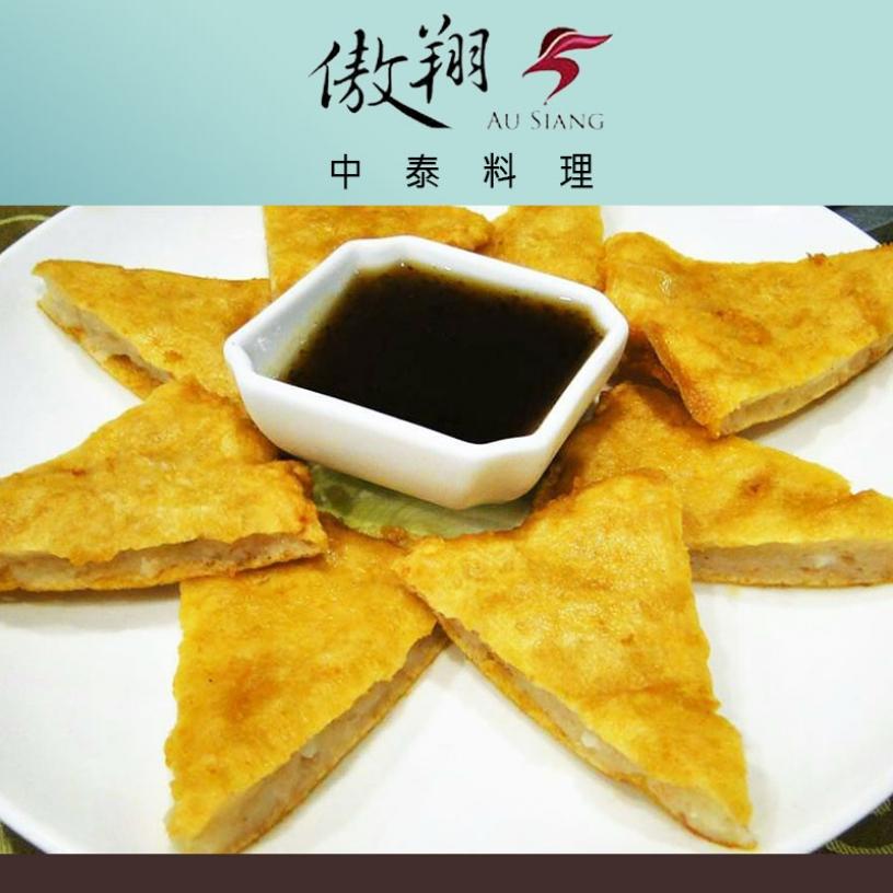 101信義 傲翔中泰料理