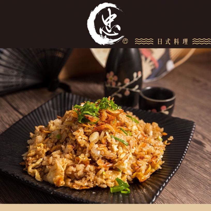 忠 日式料理店