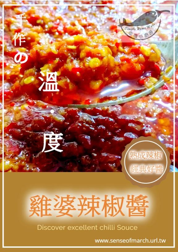 幸福小廚房 熟成辣椒醬
