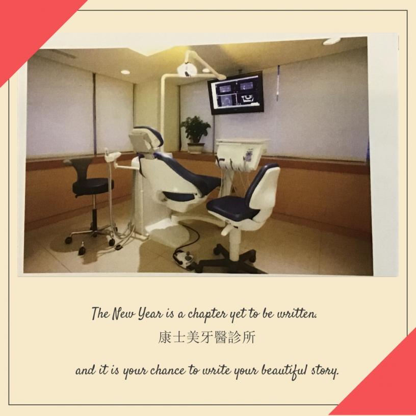 康士美牙醫診所