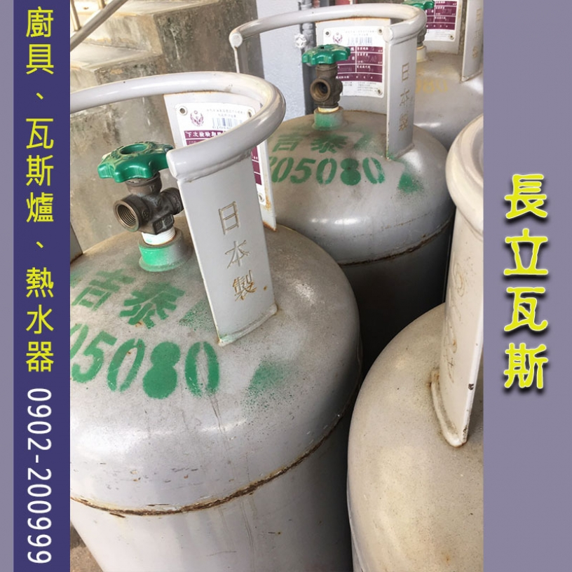 長立瓦斯 液化石油氣