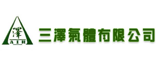 三澤氣體有限公司