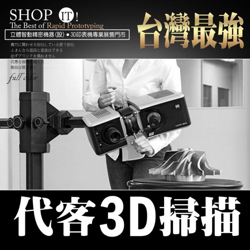 立體智動3D列印代工服務