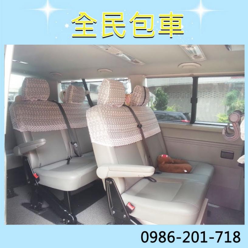 台灣寶島全民包車自由行機場接送