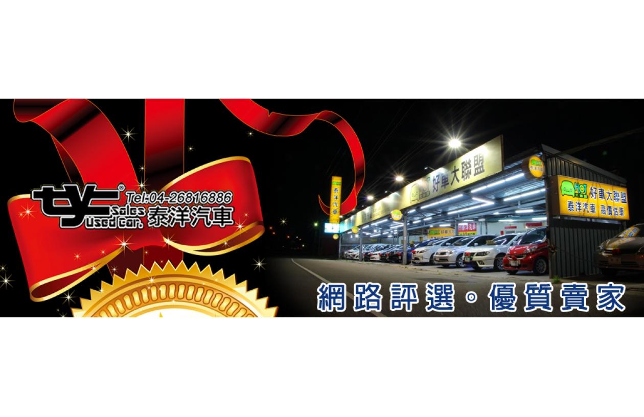 泰洋優質汽車廣場