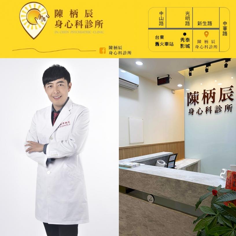 陳柄辰身心科診所