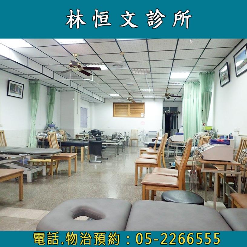 林恒文診所