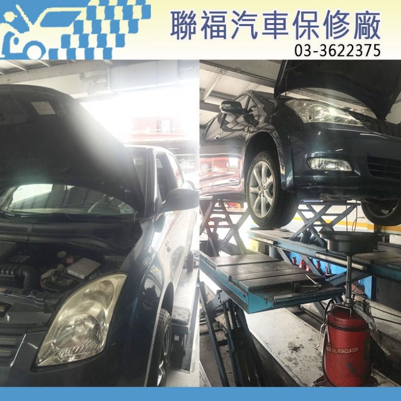 聯福汽車保修廠