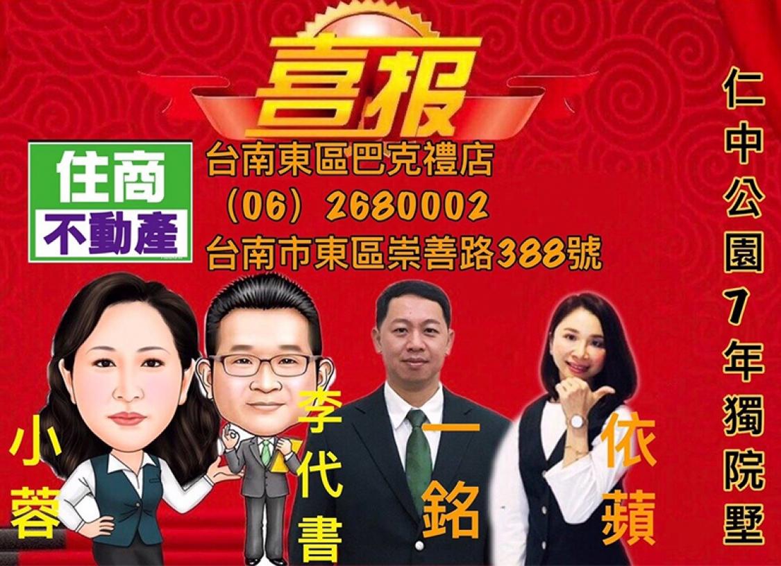住商不動產台南巴克禮店-力瓊珠