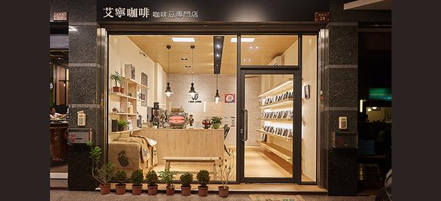 台中大里咖啡豆專賣|艾寧咖啡