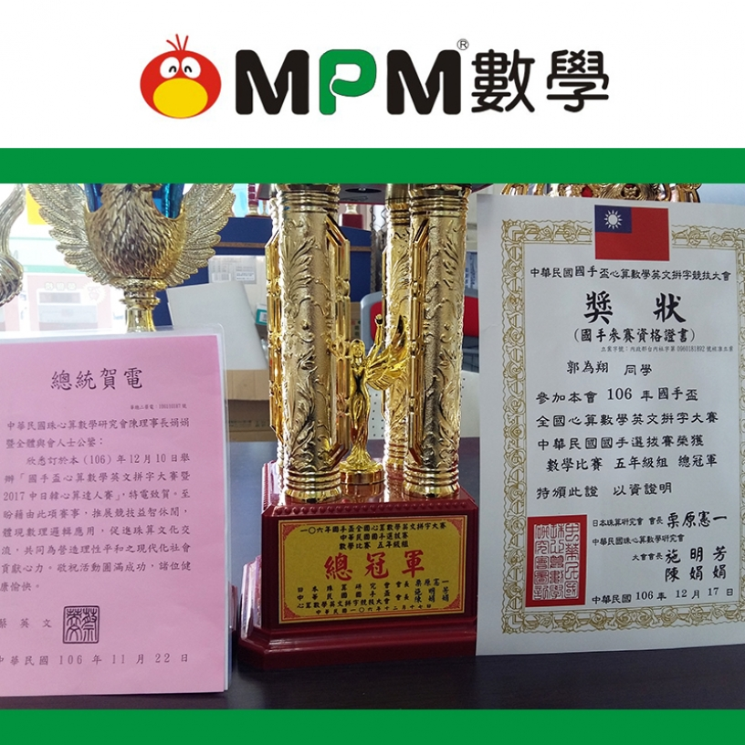 MPM數學萬老師團隊