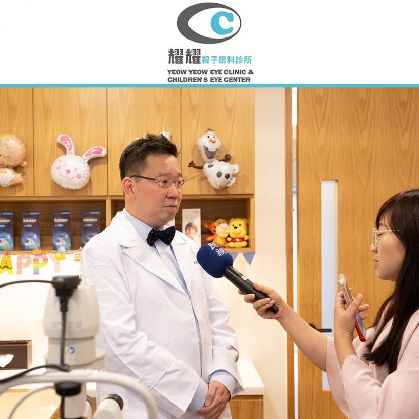 耀耀親子眼科診所