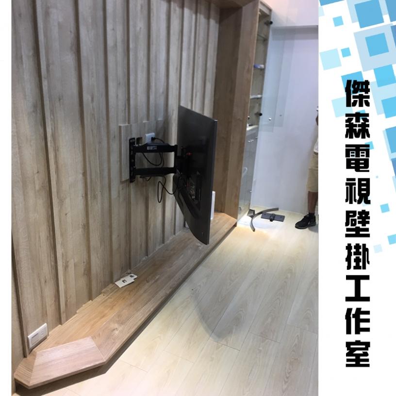傑森電視壁掛工作室