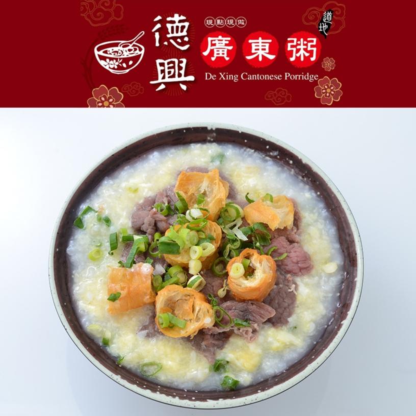 德興廣東粥