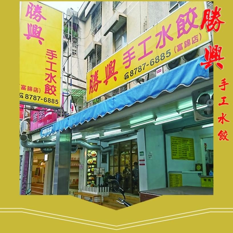 勝興水餃店